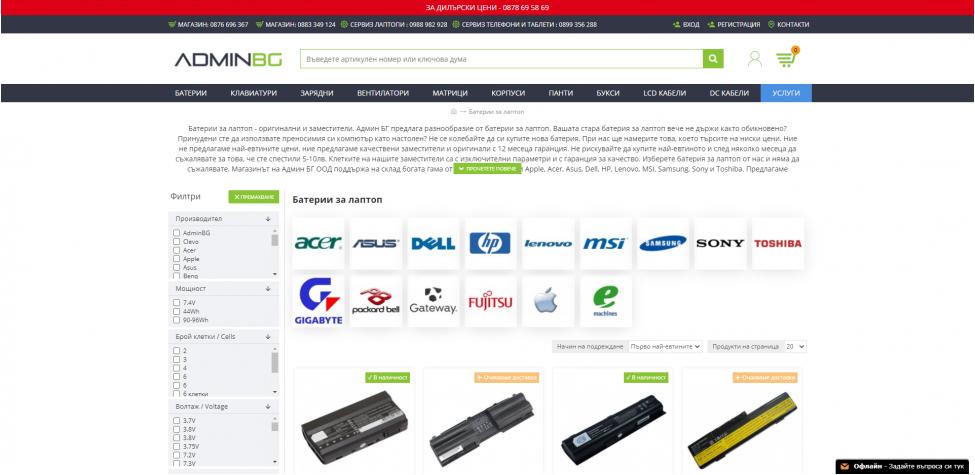 Онлайн магазин за компютърни части и сервиз