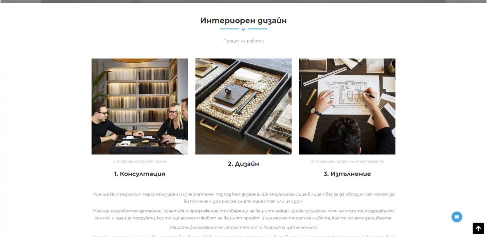 Студио за интериорен дизайн