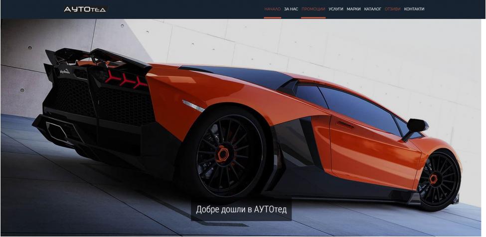 Онлайн магазин за автосервиз и гуми