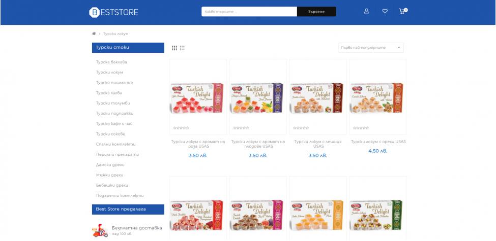 Онлайн магазин за турски стоки и хранителни изделия