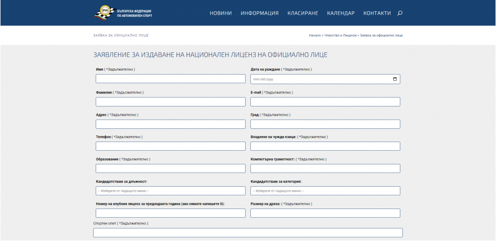 Изработка на информационен портал