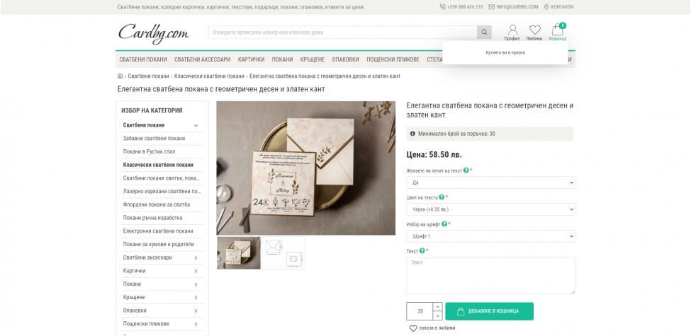 Онлайн магазин за сватбени покани и картички