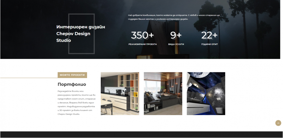 Уеб сайт за интериорен дизайн