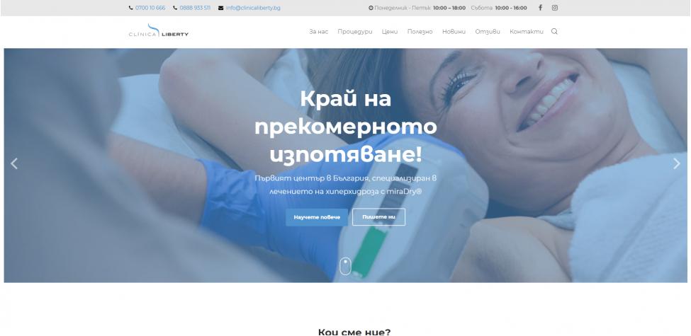 Уеб сайт на център по лечение на хиперхидроза