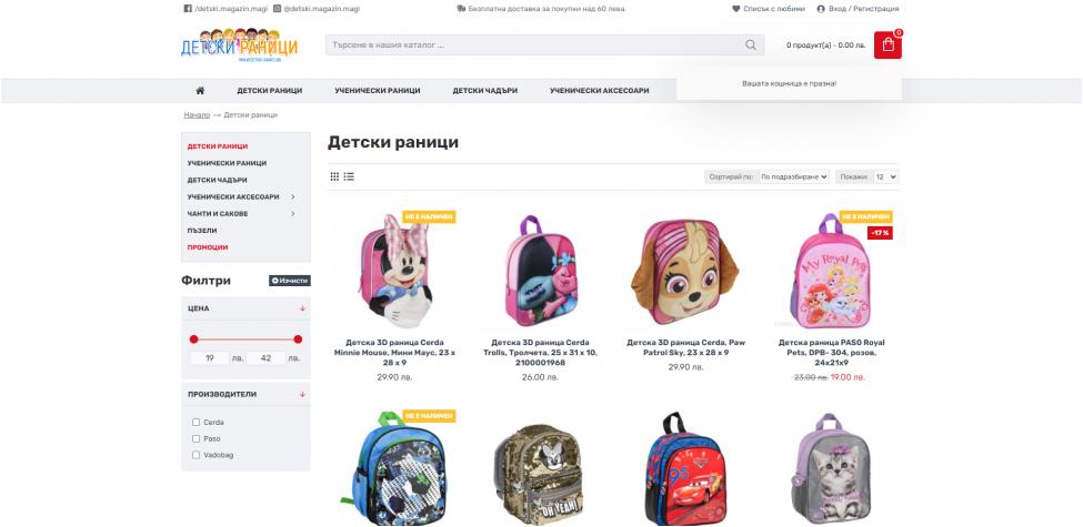 Онлайн магазин за детски раници и аксесоари