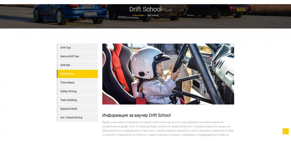 Уеб сайт за екстремни преживявания и дрифт училище