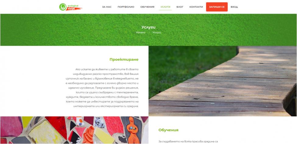 Уеб сайт за ботанически услуги