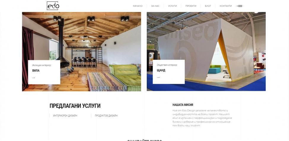 Фирмен уеб сайт за студио за интериорен дизайн