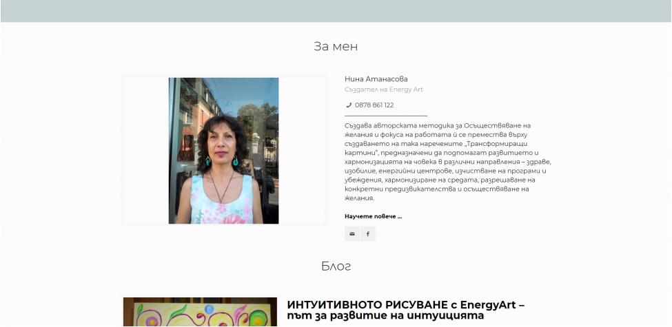 Онлайн магазин за енергийни картини