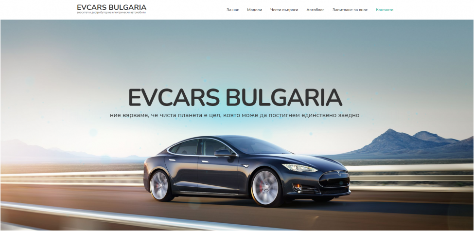 Уеб сайт за внос и продажба на електрически автомобили