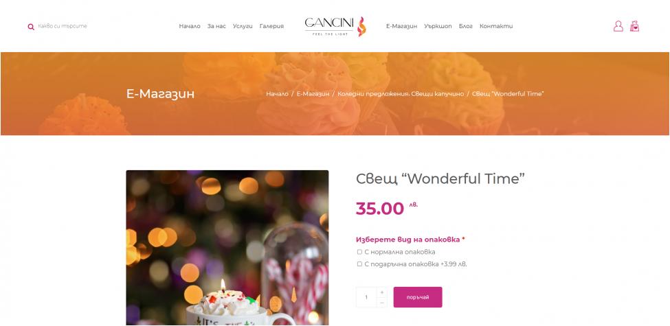 Онлайн магазин за ръчно изработени свещи