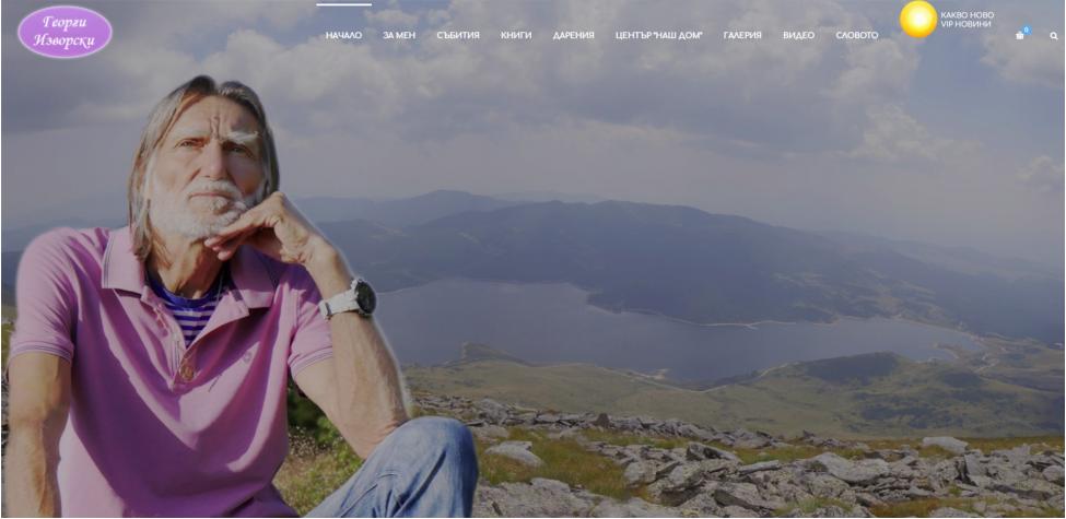 Изработка на личен уеб сайт