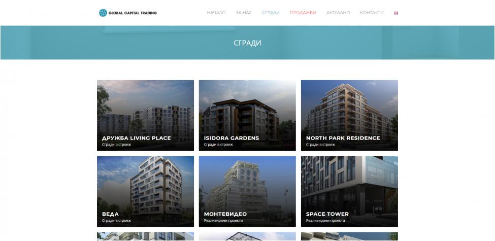 Интерактивна продажба на апартаменти онлайн