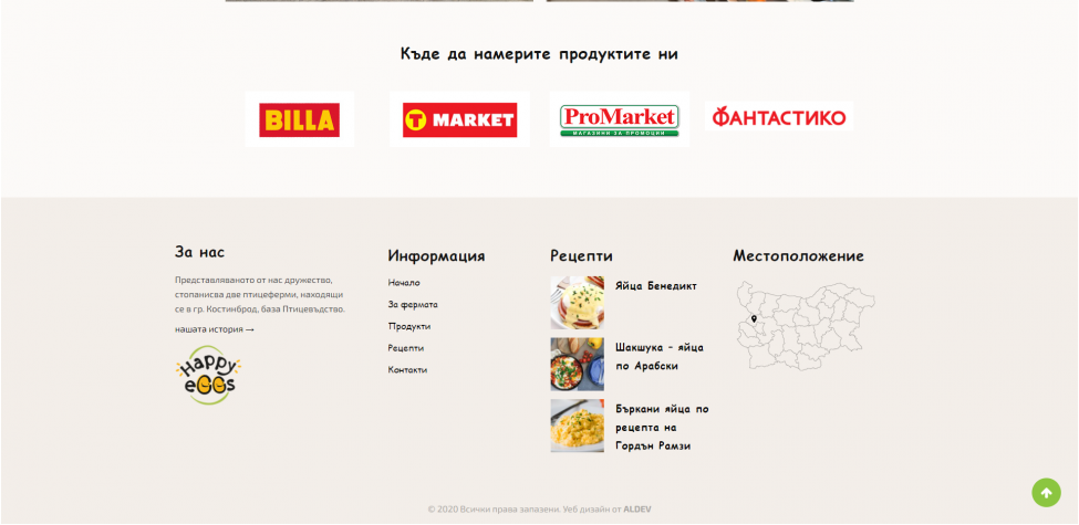 Уеб сайт за производител на яйца