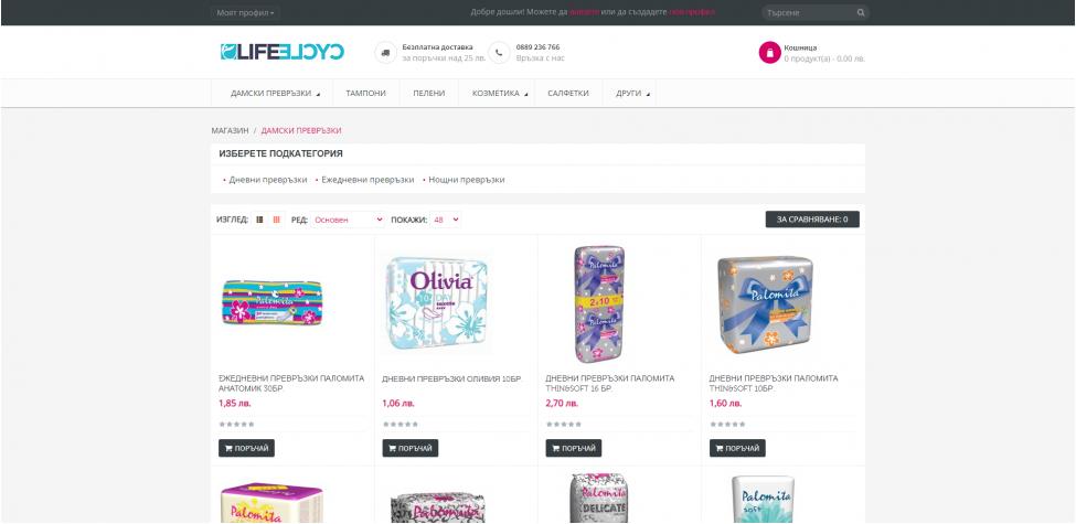 Онлайн магазин за козметика от Паломита