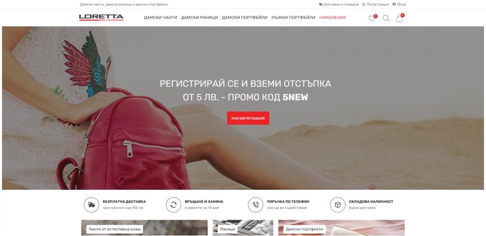 Онлайн магазин за дамски чанти