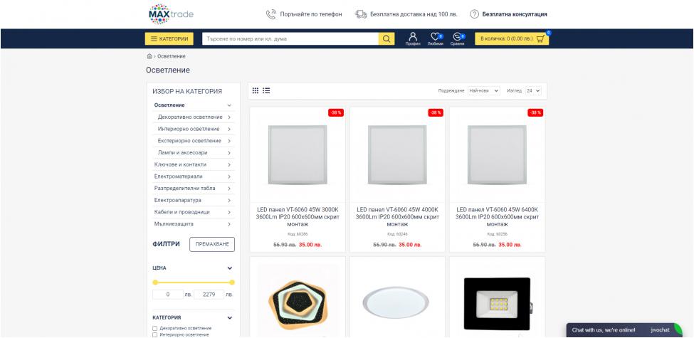 Онлайн магазин за осветителни тела и електроматериали