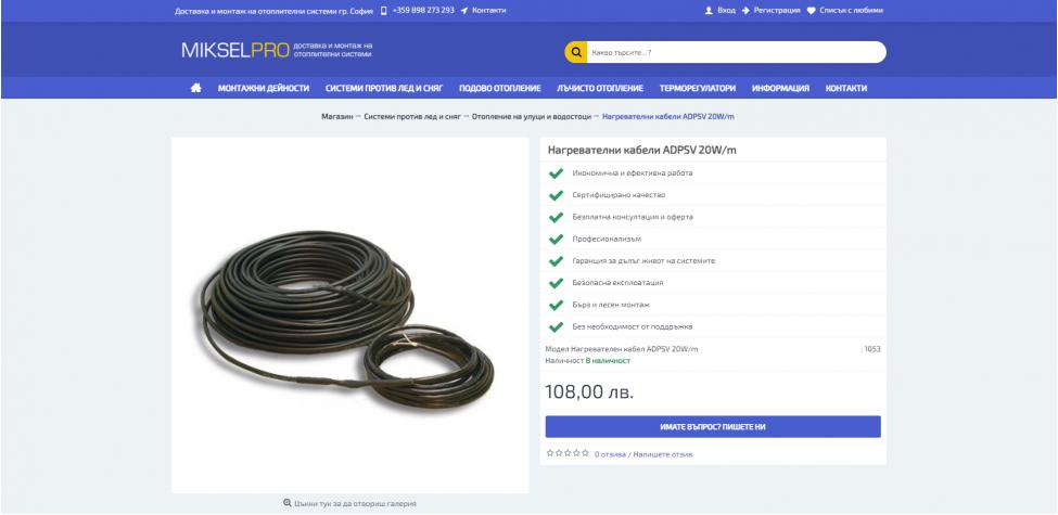 Онлайн магазин за отоплителни системи