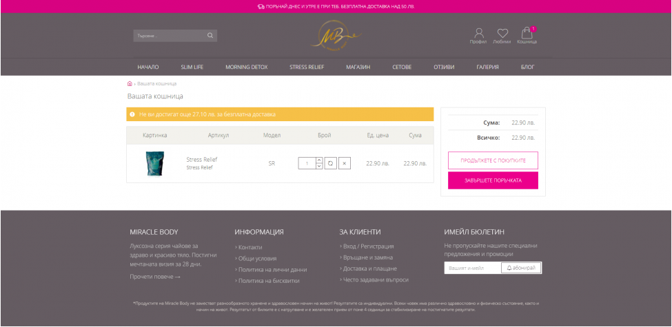 Онлайн магазин за перфектно тяло