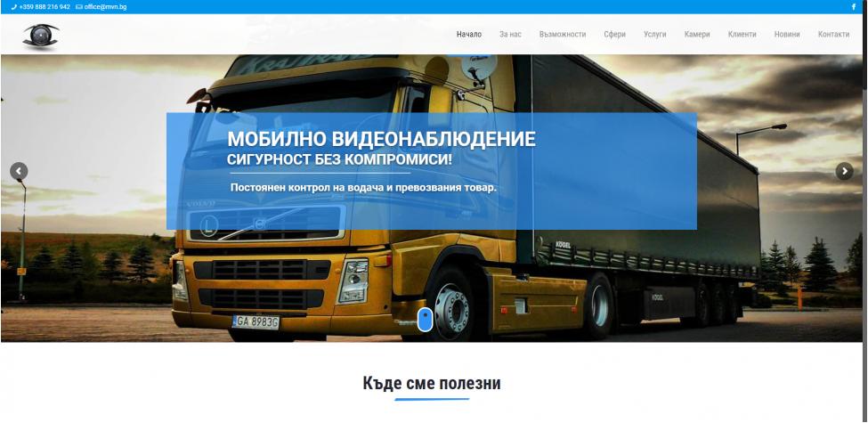 Уеб сайт за мобилно видеонаблюдение