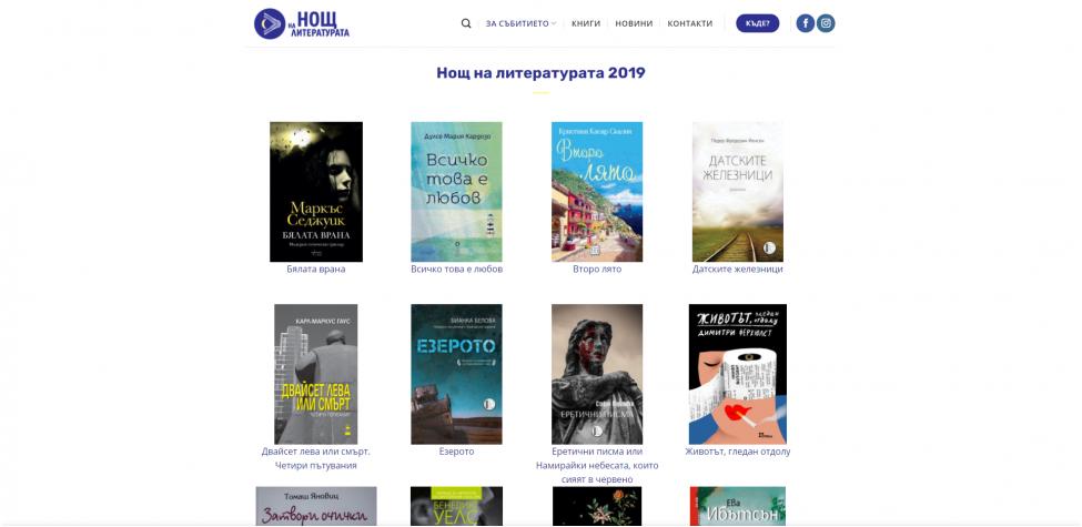 Уеб сайт за събития на съвременната литература
