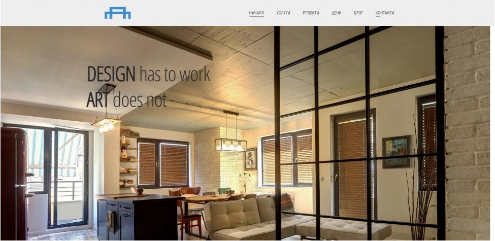 Фирмен уеб сайт на студио за интериорен дизайн
