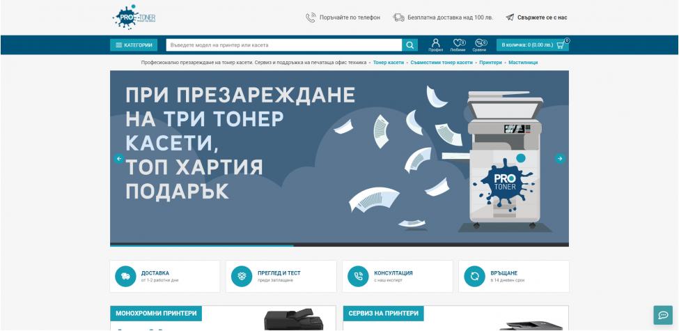Онлайн магазин за тонер касети