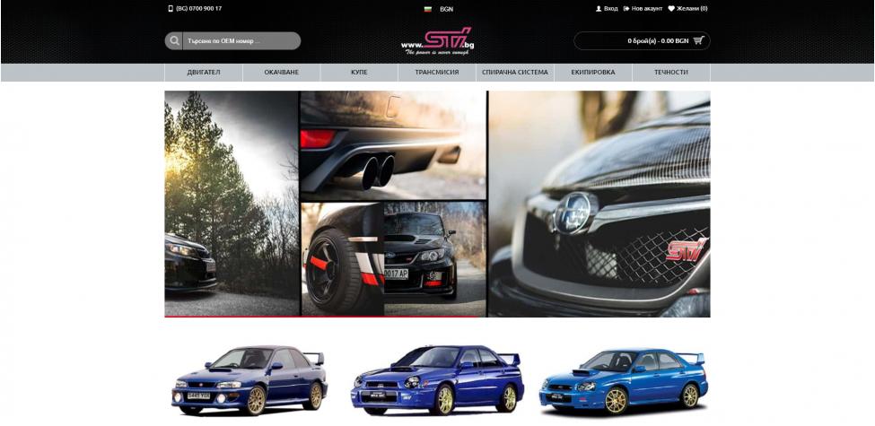Онлайн магазин за тунинг части на Subaru