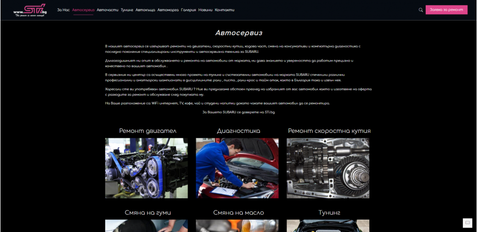 Корпоративен уеб сайт на тунинг авточасти за Subaru