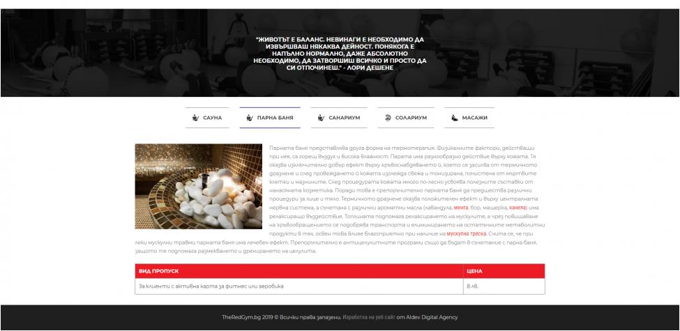 Уеб сайт на фитнес център и групови занимания