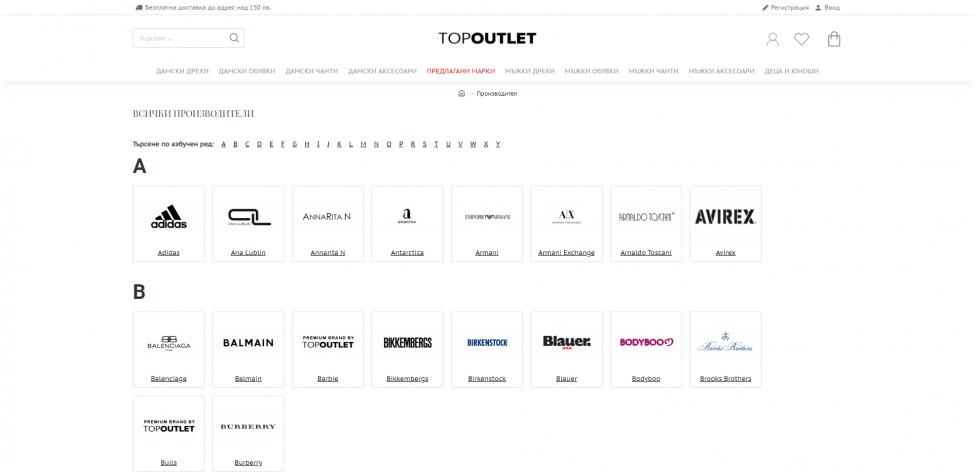 Онлайн магазин за аутлет стоки
