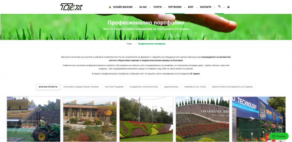 Онлайн магазин и корпоративен уеб сайт за озеленяване