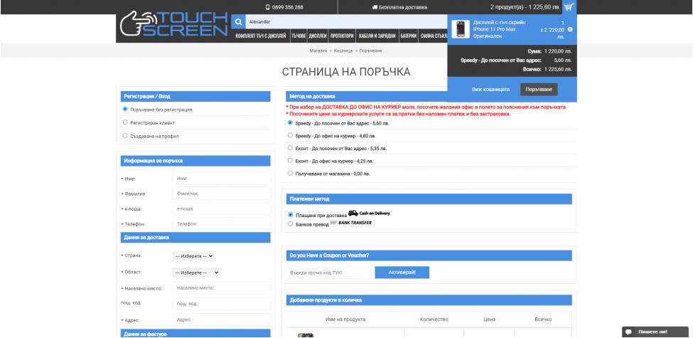 Онлайн магазин за сервиз на телефони и мобилни аксесоари